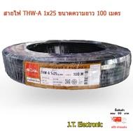 GOAL สายไฟ THW-A 25 สายอลูมิเนียม ขนาดความยาว 100 เมตร