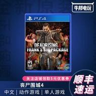 【優品電玩】索尼PS4游戲 喪尸圍城4 僵尸圍城4 喪尸4 弗蘭克大禮包