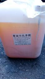 引擎清潔劑 去油汙 黃藥水 引擎油污清洗劑 重油汙洗淨劑 引擎藥水