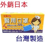 ANC安馨醫用口罩(50入/盒)藍色 -台灣製造.外銷日本
