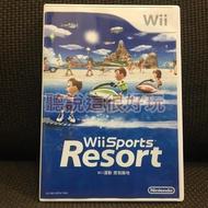 Wii 中文版 運動 度假勝地 Wii Sports Resort 正版 遊戲 wii 渡假勝地 890 W304