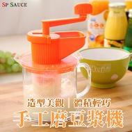 手磨豆漿機【OLD57】 手搖式豆漿機 手動豆漿機 新鮮豆漿DIY Q版榨汁器 手工榨汁機 豆漿機