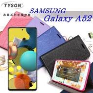 【愛瘋潮】 99免運 現貨 可站立 可插卡三星 Samsung Galaxy A52 5G 冰晶系列隱藏式磁扣側掀皮套 手機殼 側翻皮套 可插卡 可站立