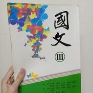 東大 國文課本 第三冊