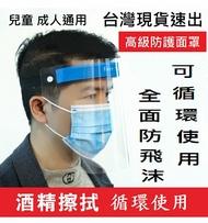 大賀屋 現貨 防護面罩 防疫面罩 透明面罩 防霧面罩 防飛沫面罩 臉罩 高清面罩 防塵面罩 雙面防霧 C00010233