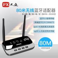 大通aptX HD LL藍芽5.0光纖AUX無損HiFi發射器接收器CSR8675藍牙音頻一對二適配器BRX-3500