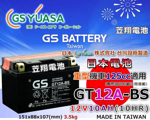 ☎ 挺苙電池 ►GS 重機電瓶 GT12A-BS = YT12A-BS (KYMCO) 頂客 DINK150 尊客 EGO150 Racing150Fi 機車電池