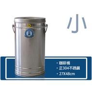【咖啡桶-小】#304 單層桶/茶桶/正白鐵/水桶/湯桶