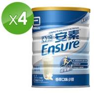 亞培 安素優能基粉狀配方-香草口味少甜(850g x2罐)x2箱