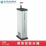 長江 冰水飲水機【摩登型】CJ-168 立地型落地型 開飲機 開水機 學校 公司 公家機關 台灣製造