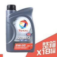 TOTAL QUARTZ INEO MC3 5W30 合成機油 1L*18入