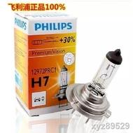 Philips Bulb Long Light Bulb Near Light Bulb Headlight Car Bulbs H 1 H 3 H 4 H 7 Hb 4 Hb 3 H 8 H 11
