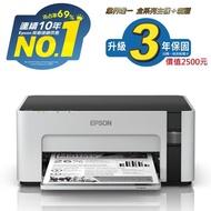 【EPSON】M1120 黑白高速WIFI連續供墨印表機 ★報稅繳費專用機★