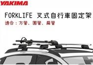 【野道家】YAKIMA-FORKLIFE 叉式自行車固定架 #2098