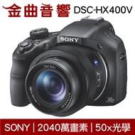 SONY 索尼 DSC-HX400V 蔡司 數位相機 | 金曲音響