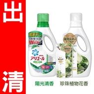 日本 P&G 碧浪 ARIEL BOLD 洗衣精 珍珠植物花香 【出清】室內曬乾 陽光清香 洗衣精 柔軟精 阿志小舖