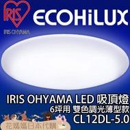 日本原裝 進口 IRIS Ohyama 薄型款 調光 調色 CL12DL-5.0 LED 吸頂燈 6坪 CL12DL