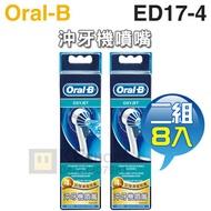 Oral-B 歐樂B ( ED17-4 ) 沖牙機噴嘴【二組8入】 [可以買]