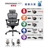 HAWJOU (美國國際權威綠色衛士機構) 人體工學椅 Ergohuman 111 豪華版 cp值高 優惠