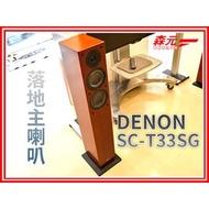 【森元電機】DENON SC-T33SG 落地主喇叭/主揚聲器(木紋色)(含外箱及保麗龍還在) 賣場展示品,限自取不運送