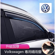 ✿福斯VW Golf Polo Jetta Passat Tiguan Touran Bora 晴雨窗 晴雨擋 車窗雨眉
