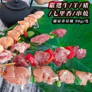 【陸霸王】【獨家重量級】★香烤肉串組/牛肉串/雞肉串/豬肉串//雞屁股串★5隻/包