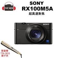 Sony DSC-RX100 M5A Wi-Fi DSC-RX100M5A 相機類單1吋感光元件 公司貨 (贈離子夾)