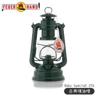 [現貨] FEUERHAND 德國 火手 Baby Special 276 古典煤油燈《綠》/276-GRUN/工業風