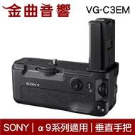 SONY 索尼 VG-C3EM α9 系列專用 相機 垂直手把 電池 充電器   金曲音響