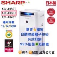 【破盤數位3C】SHARP 夏普 日本製台灣公司貨 空氣清淨機 除菌 除臭 JH60 JH70 水活力空氣清淨機