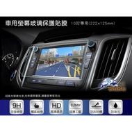 2C23【10吋車用螢幕玻璃保護貼】防刮傷.高清高透.超強硬度|BuBu車用品