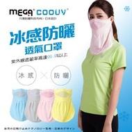 【MEGA COOUV】UPF50+防曬瞬間涼感口罩 可抗紫外線99.9%(防曬口罩 抗紫外線口罩 澳洲防曬認證)