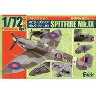 【日本正版授權】1/72 英國噴火式戰機 Mk.9 盒玩 模型 Mk.IX 戰鬥機 Full Action Vol.5 F-toys