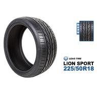 225/50R18 轎車胎 LEAO TIRE 利奧輪胎 汽車胎 LION SPORT  18吋汽車胎 安裝工資另計
