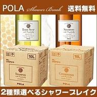 日本 POLA shower break plus 蜂王漿洗髮精 潤髮乳 沐浴乳 10公升(4800元)