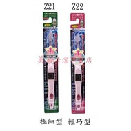日本 KISS YOU H21 Z21 Z22 H23 H24 H25 H26 H27 H61負離子 牙刷