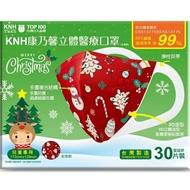 康乃馨 兒童立體口罩 聖誕紅 30入/盒【躍獅】
