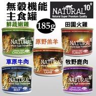 原野無穀 NATURAL10 機能貓咪主食罐185g / 貓罐-整箱24罐