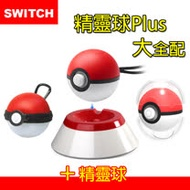 【Switch】Pokemon 精靈寶可夢 精靈球Plus 大全配超值組
