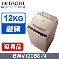 HITACHI日立 12公斤變頻洗衣機BWV120BS(N)香檳金-福利品