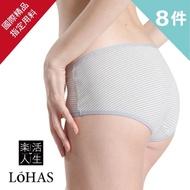 【LOHAS 樂活人生】台灣製 天然ECO頂級有機抗敏莫代爾棉 舒適安心包覆低腰內褲 8入組(超值價)