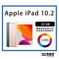 💯【二手】 Apple iPad 10.2  Wi-Fi版 7 A2197 高階平板 32GB 附配件 售後保固10天 追劇/遊戲'好/辦公 好夥伴