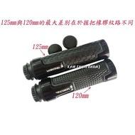 【LFM】RIDEA 高階款握把套 把手套 勁戰六代 DRG FNX 勁戰五代 R3 勁戰四代 BWSR SB300 雷霆S NINJA400 MSX AK550 忍400 XMAX NMAX CB650R CBR650R R15V3 MT15 MSX NINJA650 TL500 小阿魯 GSXR150 Z900 Z400 Z650 MT03 MT07 MT09 TMAX560 TMAX530 CB650F 雷霆S XADV 忍者650 FORCE SMAX VJR Z1 G6 K-RIDER