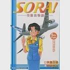 SORA!空服員物語 5完