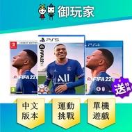 【御玩家】FIFA 22 中文一般版 PS5 PS4 Switch NS 足球 現貨