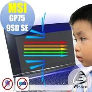 【Ezstick】MSI GP75 9SD GP75 9SE 防藍光螢幕貼(可選鏡面或霧面)