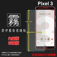 霧面螢幕保護貼 Google 谷歌 Pixel 3 G013A 保護貼 軟性 霧貼 霧面貼 磨砂 防指紋 保護膜