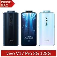 vivo V17 Pro 8G 128G 6.44吋 升降超廣角鏡頭 贈滿版玻璃貼