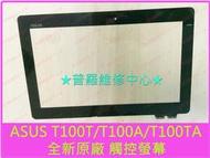 ★普羅維修中心★ASUS T100T T100TA T100 原廠 原裝 觸控面板 玻璃 破裂 維修