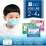 (專接急單 火速出貨)1-3歲 2-4歲 藍鷹 藍鷹牌 幼幼口罩 一體成型 兒童口罩 細繩式口罩 3D立體型防塵用口罩